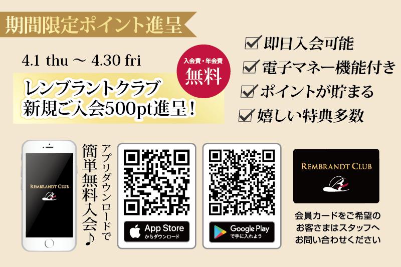 レンブラントホテル厚木【開業10周年】特別企画開催