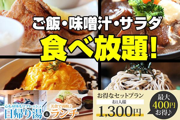 駒門スマートICすぐ 利用シーンで選べるお得なサービス ~富士山の伏流水を活用した食事と立ち寄り湯のお得なセット販売~